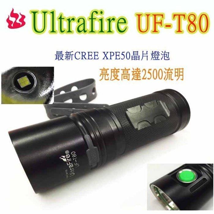 原裝正廠最新款UltraFire UF-T80 CREE XHP50 四核心 高達2500流明 強光遠射 無級段式調光