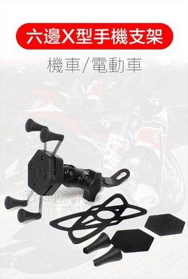 ❤現貨❤六角邊X型固定式後視鏡手機支架 通用3.5至6.5吋 摩托車 機車 電動車