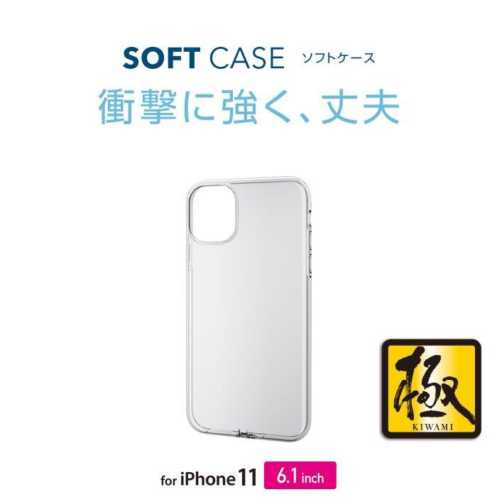 日本 ELECOM Apple iPhone 11/11 Pro/Max TPU材質防護軟殼UCTCR