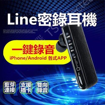 獨立式 Line 密錄 耳機 插卡 MP3 雙向 通話 手機 電話 錄音器 秘錄器 密錄器 藍芽 藍牙 iphone
