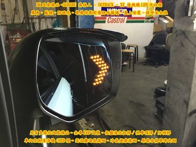 DK LED改裝精品~SUBARU 森林人FORESTER ~  XV 廣角~藍鏡~防眩光後視鏡LED方向燈