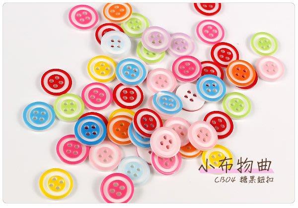 ✿小布物曲✿彩色糖果4孔鈕釦- 1.3cm DIY小物.手作.塑膠釦.質感優 CB04
