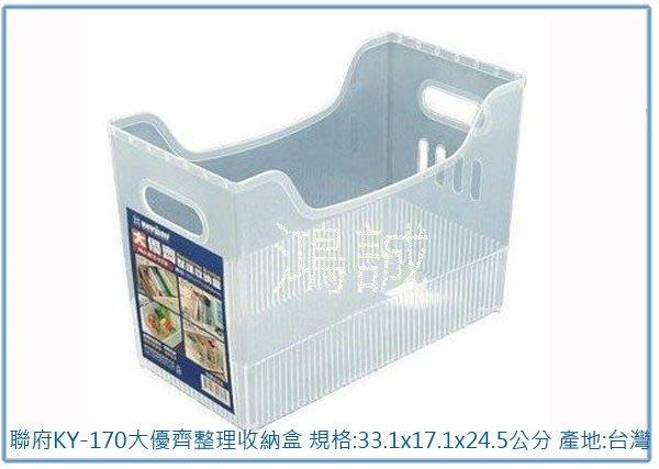 『 峻 呈 』(全台滿千免運 不含偏遠 可議價)  聯府 KY-170 KY170 大優齊 整理 收納盒 文件盒 置物盒