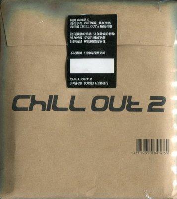 【嘟嘟音樂2】馳放音樂 Chill Out  2003   2CD   (全新未拆封)