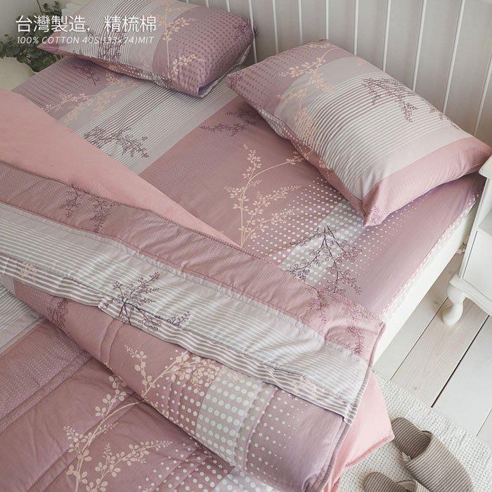 MIT精梳棉【上野之森-花開】雙人/床包兩用被套組-絲薇諾
