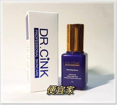 DR.CINK 達特聖克 升級藍瓶 水微晶長效鎖水精華液 30ml