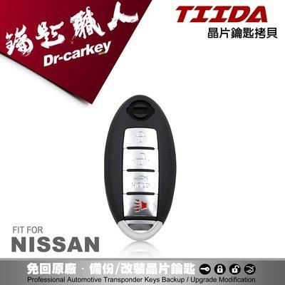 【汽車鑰匙職人】NISSAN TIIDA日產 智慧型 晶片 感應 鑰匙 全新拷貝