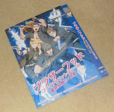 【優品音像】 最終幻想15 兄弟 Brotherhood Final Fantasy XV (2016) 鈴木達央DVD 精美盒裝