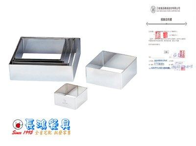*~ 長鴻餐具~*四方圈 (促銷價) 022SN-3295 現貨+預購 台中市