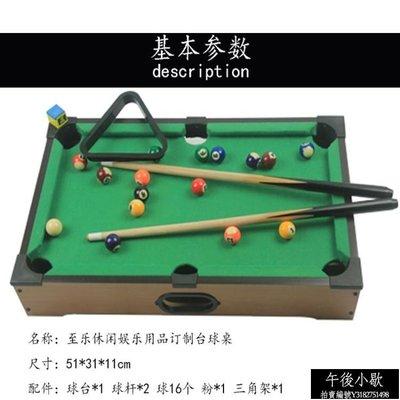 熱賣家用迷你台球桌兒童標準型玩具小孩家庭美式黑8小桌球男孩子【午後小歇】