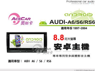 音仕達汽車音響 ACECAR 奧斯卡【AUDI A6/S6/RS6】1997~2004年 8.8吋 安卓多媒體影音主機