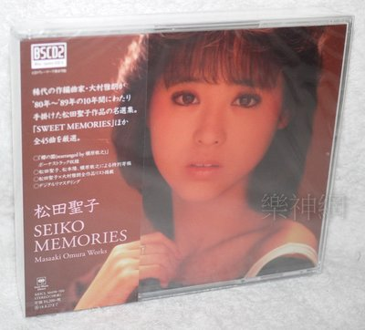 松田聖子Seiko Memories Masaaki Ohmura Works日版高音質3 CD Blu-specCD2