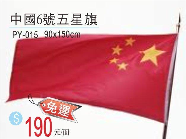 大陸旗 大陸國旗 90x150cm 6號現貨 超值價 郵寄免運 另有其它各國國旗【飄揚廣告】