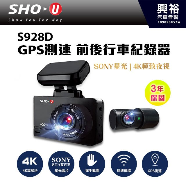 ☆興裕☆【SHO-U】S928D 4K前後行車紀錄器 *4K前鏡頭/SONY感光/GPS測速/170超廣角/F1.6光圈