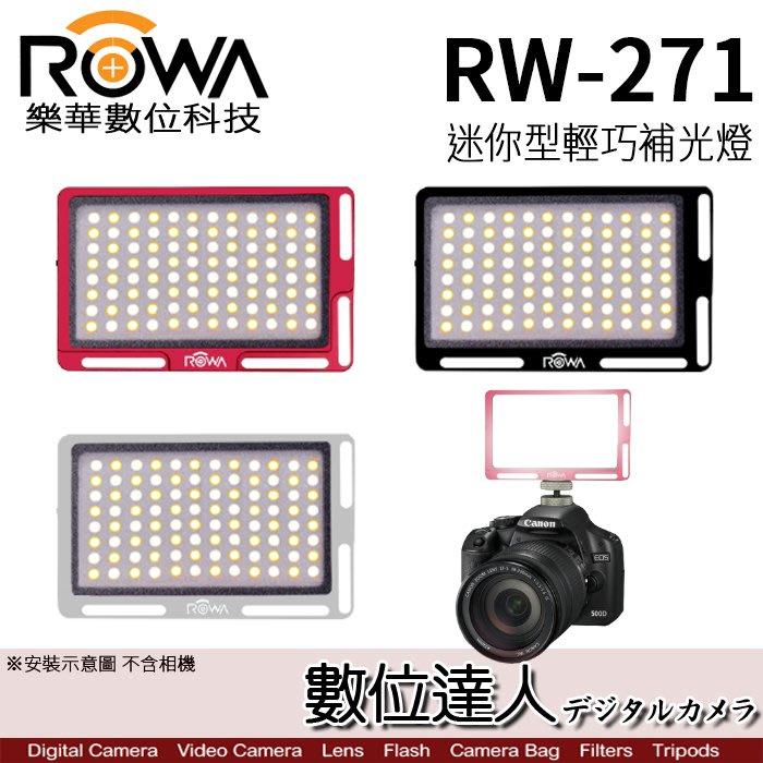 【數位達人】ROWA 樂華 RW-271 迷你型輕巧補光燈 / 卡片大小 LED柔光燈 攝影燈 雙色溫調節