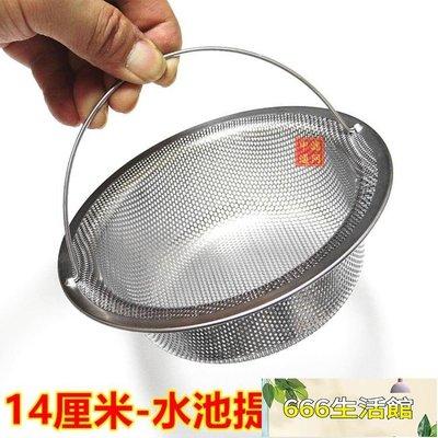 14厘米洗菜盆過濾網廚房水槽過濾器不銹鋼 140下水器提籃洗碗水池【666生活館】