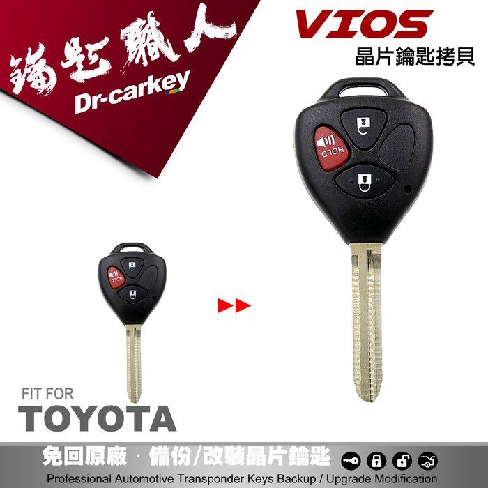 【汽車鑰匙職人】TOYOTA  Vios 豐田汽車鑰匙 鑰匙遺失 鑰匙備份 鑰匙新增 鑰匙配製 鑰匙複製 鑰匙刻打
