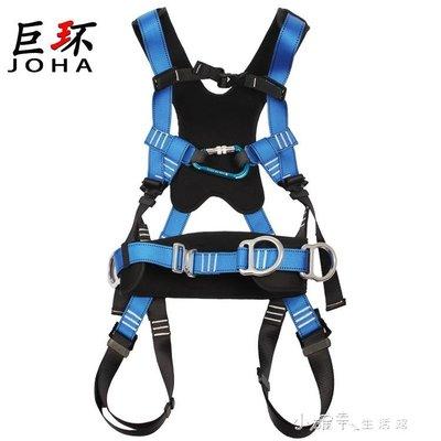風電專用消防安全帶全身式腰帶高空施工作業工程電工雙保險 YQS