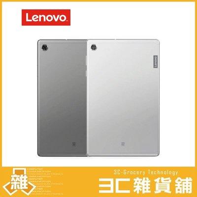 【送三好禮】 聯想 Lenovo Tab M10 HD TB-X306F 10.1吋 2G/32G 平板