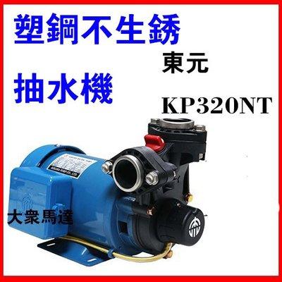 @大眾馬達~東元KP320NT塑鋼不生鏽抽水機、抽水機、高效能馬達、低噪音。
