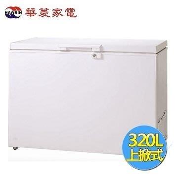 HAWRIN華菱 PBD(W)-320G 臥式冰櫃