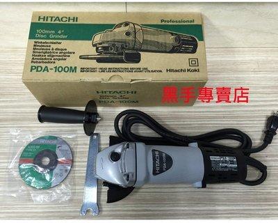 黑手專賣店 HITACHI 日立 PDA-100M 砂輪機 4吋砂輪機 4吋砂輪機 高雄市