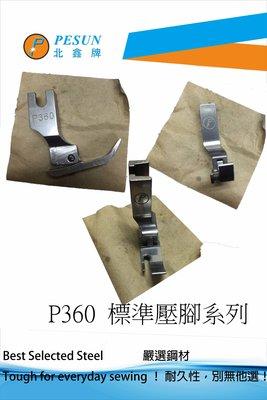 PESUN P360 工業用 仿工業用 縫紉機 平車拉鍊 大小腳壓腳 壓布腳 鐵製 精品 JUKI BROTHER