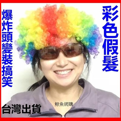 (現貨)彩色爆炸頭假髮 小丑假髮 萬聖節 聖誕節 舞會 派對 Cosplay 表演 年節 婚禮 造型