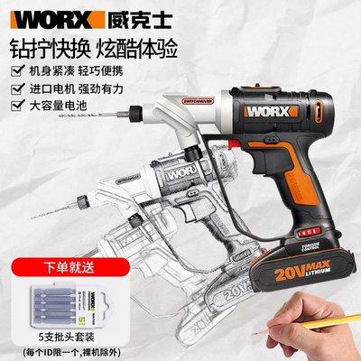威克士雙頭鋰電電鑽WX176 充電家用手電轉鑽充電式手電鑽電動工具(20235)