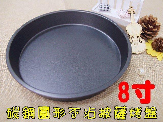 廚房大師-加厚碳鋼圓形不沾披薩烤盤(8寸) 菊花派盤 披薩盤 蛋糕盤 蛋糕模 餅乾模  尺寸:直徑22CM深度4CM