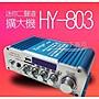 【現貨】(套餐組) HY- 803 迷你二聲道綜合擴...