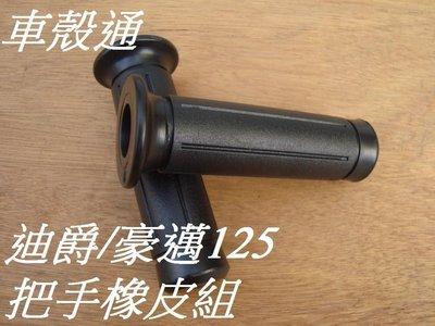 [車殼通]適用:迪爵/豪邁125,把手橡皮組L/R,,每組$70,,副廠件