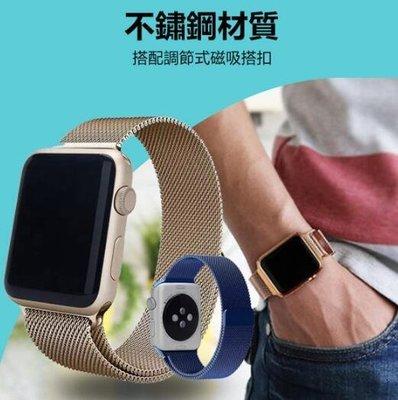 Apple Watch 1 Series 3 2 米蘭尼斯 磁吸錶帶 精鋼 38 42mm 運動錶帶 不鏽鋼網狀 錶帶