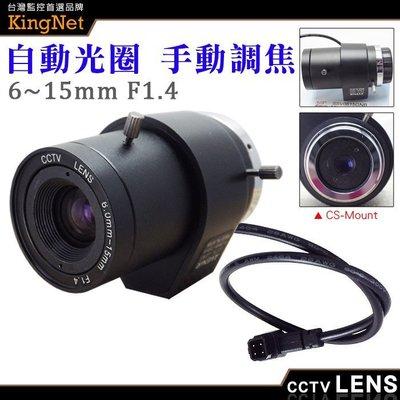 監視器 專業監視器鏡頭[6~15mm 自動光圈、手動變焦鏡頭] 適用槍型標準型攝影機 / CS 接環 監視器材