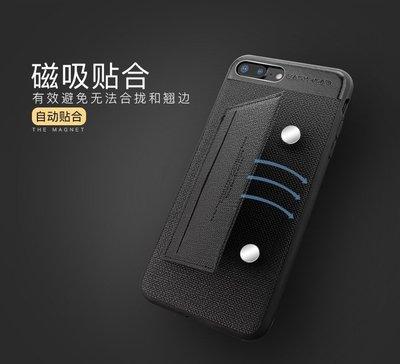 iPhone6 iPhone 6 7 8 Plus i6s i7 i8 磁吸 插卡 悠遊卡 卡片 皮紋 皮 矽膠 殼 套