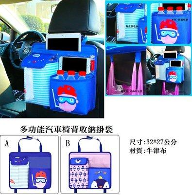 【UIshop】多功能汽車椅背掛袋/椅背收納儲物袋/置物袋/衛生紙盒收納