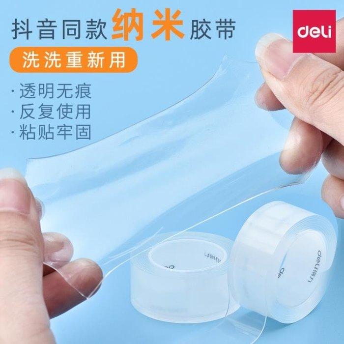 納米膠帶抖音同款膠吸附膠帶強力納米膠無痕雙面膠帶透明不留痕新型神器手機支架 限時優惠DF