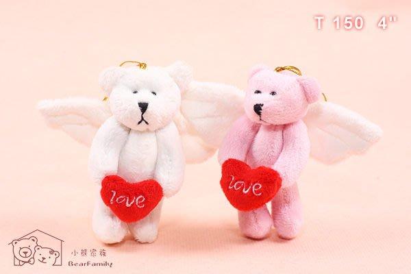 抱愛心天使情人小熊一對 手機吊飾 情人節禮物 結婚婚禮小物~*小熊家族*~ 泰迪熊專賣店~