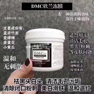 台灣#欣蘭#DMC#凍膜 ✨225g💮每天肌膚會吸食大量粉塵、這些臟污會形成黑色素堵塞毛孔💦欣蘭凍膜是皮膚吸塵器❗幫你帶走毛孔里臟東西