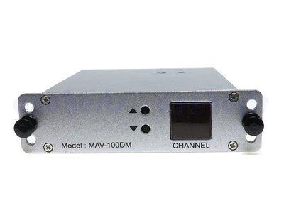MAV-100DM Mini Agile DeModulator 解調變主機 路口監控 解頻道機 選台器里民監視器 監視