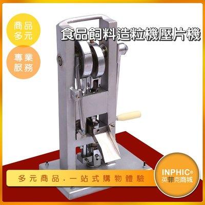 INPHIC-手動壓片機/食品飼料造粒機-IMAJ00510BA