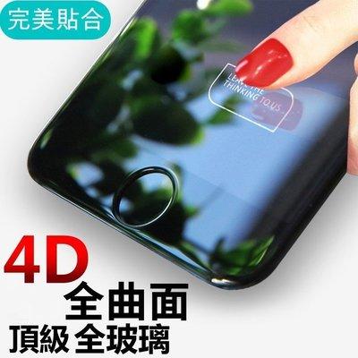4D 頂級 冷雕 全玻璃 iPhonese2020 iPhone se 2020 SE2 SE 玻璃貼 滿版 保護貼