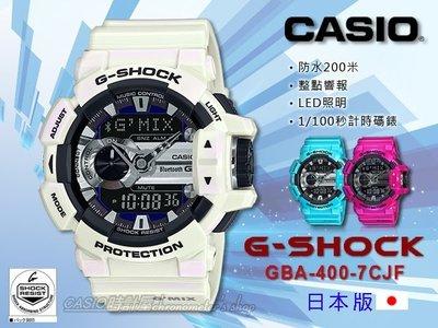 CASIO 時計屋 卡西歐手錶 BA-400-7CJF 男錶 G-SHOCK 日版 耐衝擊構造 防水 碼錶 倒數 鬧鈴