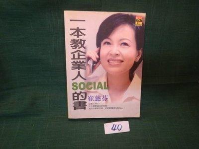 【愛悅二手書坊 05-50】一本教企業人的Social 崔慈芬 著 希代