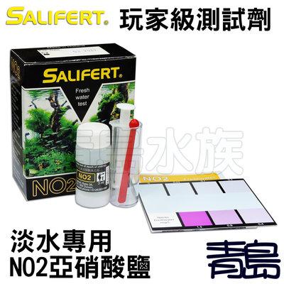 Y。。。青島水族。。。HTNI荷蘭Salifert---玩家級測試劑==淡水NO2亞硝酸鹽