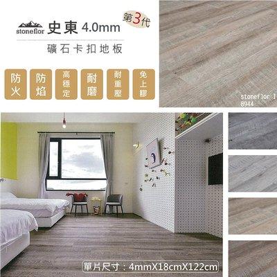 【史東】SPC礦石卡扣地板4.0mm(0.66坪DIY材料包) 8944
