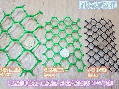 塑膠網 鐵窗網 安全網 尼龍網 圍籬網 萬能網 籬笆網 可零剪1尺=10元 整捲購買量大更優惠