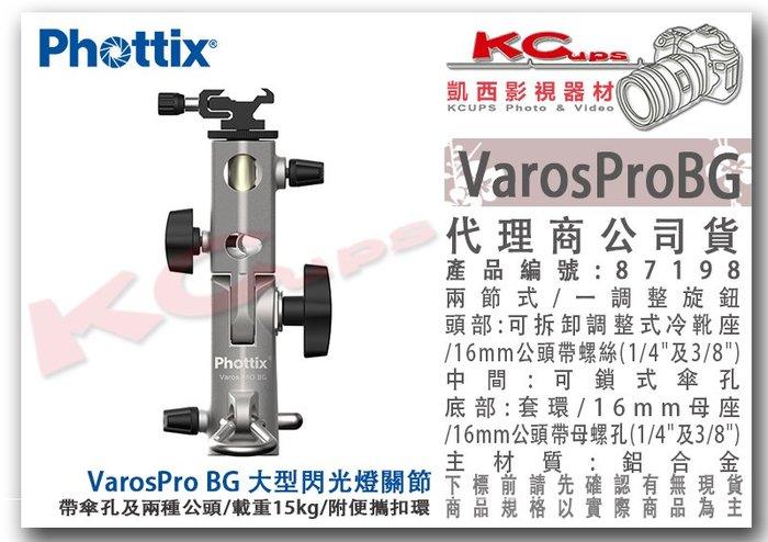 凱西影視器材【Phottix Varos Pro BG 大型 閃光燈 帶傘孔 載重15kg】87198 轉接頭 傘座關節