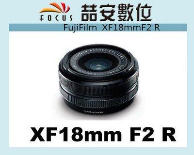 《喆安數位》富士 FUJI Fujifilm Fujinon XF 18mm F2 R 定焦鏡頭 平輸 #1