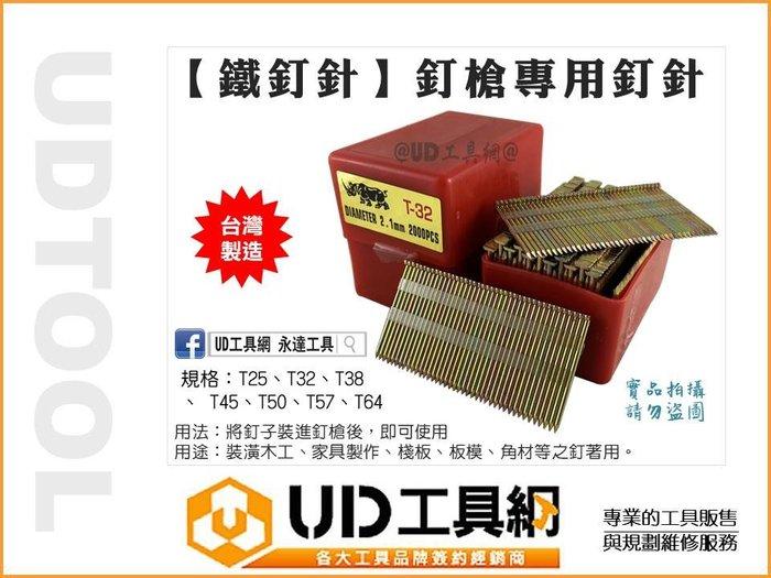 @UD工具網@ 台灣製 鐵釘針 T-64 釘槍專用釘針 木工釘槍 釘槍針 氣釘槍 ST-64 氣動釘槍 水泥釘針